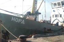 Украина начала судилище над российскими моряками с крымского судна «Норд»