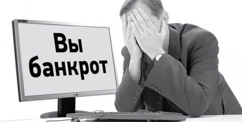 Как стать банкротом для физического лица?