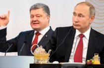СМИ: запись разговора Путина с Порошенко сфабриковала СБУ