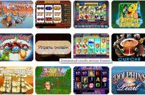 Популярные игры в игровых автоматах