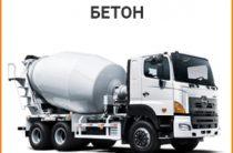 Лучшие цены на бетон всех марок и ЖБИ в Зеленограде