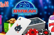 Узнаваемый игровой портал в рунете — Вулкан 24. Новые плюсы.