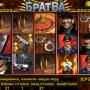 В лихие девяностые с игровым автоматом «Братва»!