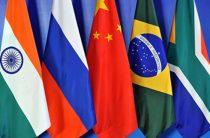 Россия примет участие в саммите БРИКС