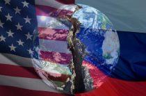 Разрушенные отношения США и России угрожают всему миру