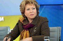Матвиенко напророчила отмену «безрезультативных» антироссийских санкций после победы Путина