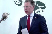 Эксперты: Волкер срывает «Минск-2», чтобы помешать России и Евросоюзу сблизиться