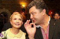Порошенко и Тимошенко «драпанули»: один в Вену, другая — в США
