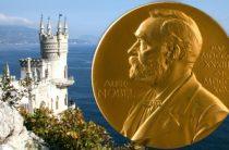Крым достоин Нобелевской премии