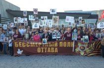 Канадские украинцы пожаловались на «Бессмертный полк» в Оттаве