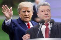 Порошенко получил пощечину от Трампа