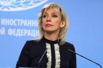 Кто врет?: Захарова уличила Порошенко во лжи