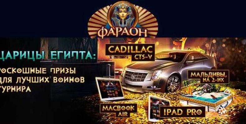 Еще одна возможность заработать в казино Фараон на новых играх