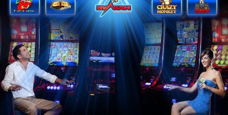 Онлайн казино Вулкан и приятные бонусы
