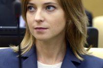 СМИ: Поклонской предложили замолчать или сдать мандат