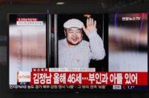 США приписали РФ убийство брата Ким Чен Ына