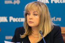 Подкуп и вбросы: Памфилова раскрыла правду о выборах в Приморье