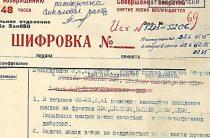 Минобороны: в СССР узнали о вторжении Германии за 2-3 месяца