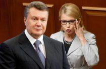 Тимошенко и Януковича связывает грязная тайна