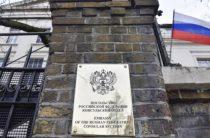 Российские дипломаты останутся в Лондоне