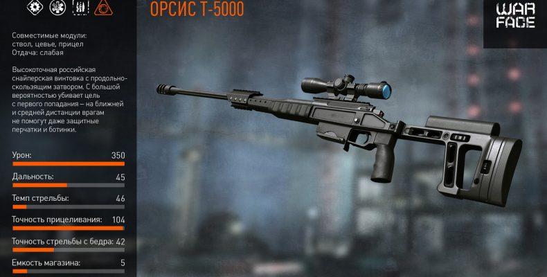 ОРСИС Т-5000 в онлайн-игре Варфейс