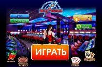 Демо игры в онлайн клубе Вулкан