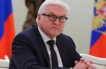 «Добрый знак»: эксперт оценил значение визита президента Германии
