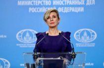 Захарова: чешская провокация с «отравлением» политиков будет иметь последствия