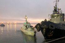 «Большая семерка» приняла заявление по керченскому конфликту