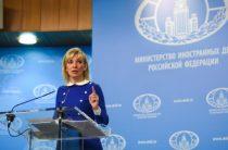 Захарова приструнила мечтающего о развале РФ украинского посла