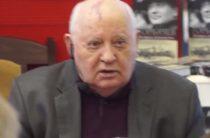 Горбачев ставил автографы на своем фото в коротких штанишках