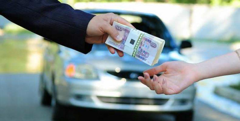 Займ под залог автомобиля: какие преимущества и недостатки можно выделить