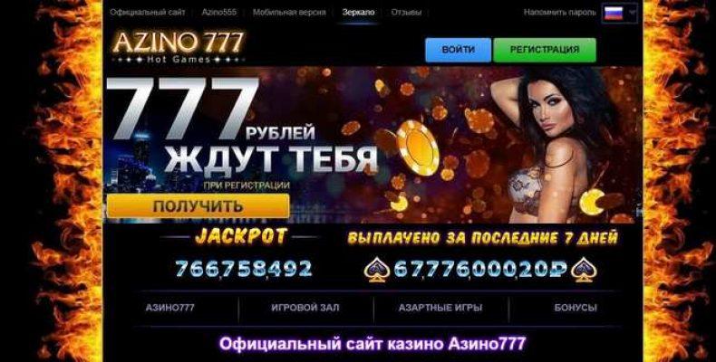 Бонусы в Azino 777. Как можно получить?
