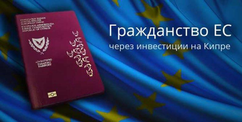 Как получить кипрское гражданство? Нужны инвестиции?