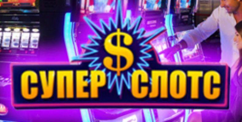 Современное виртуальное казино и новые супер слот игры