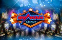 Казино Вулкан — игровые автоматы на реальные деньги