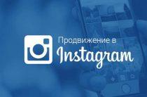 Методы продвижения аккаунта в Instagram
