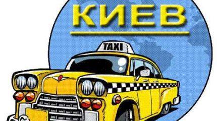 Такси в Киеве. Ориентировочные цены.