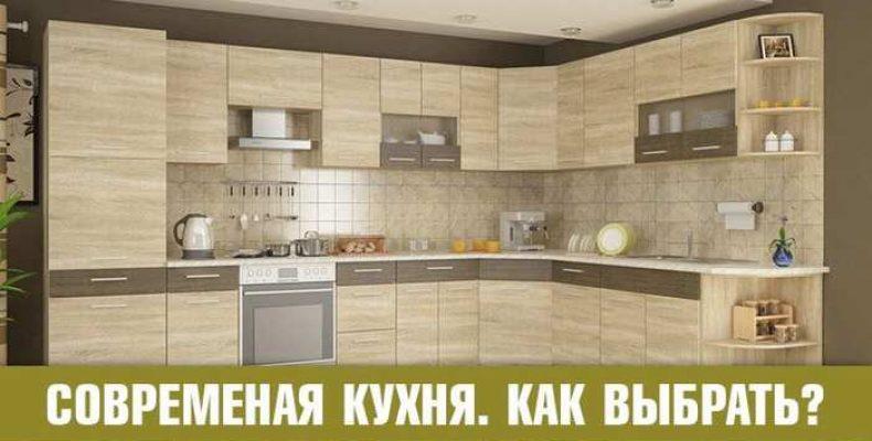 Выбор кухни. Что нужно знать?