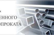 Бизнес по продаже металлопроката