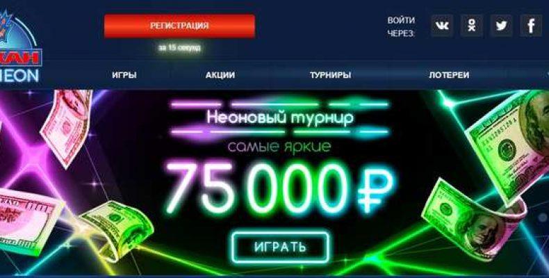 Вулкан Неон. Новое виртуальное казино с настоящими играми