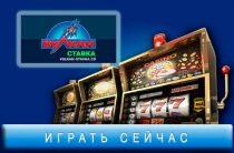 «Вулкан Ставка» для любителей азарта