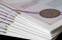 Оформление патента на изобретение в 2020 году: пошаговая инструкция