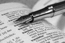 Где выполнить качественный перевод текста?