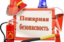 Пожарная безопасность. Что нужно купить для её обеспечения?