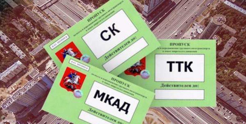 В каких случаях необходимо оформить пропуск для грузового авто в Москве