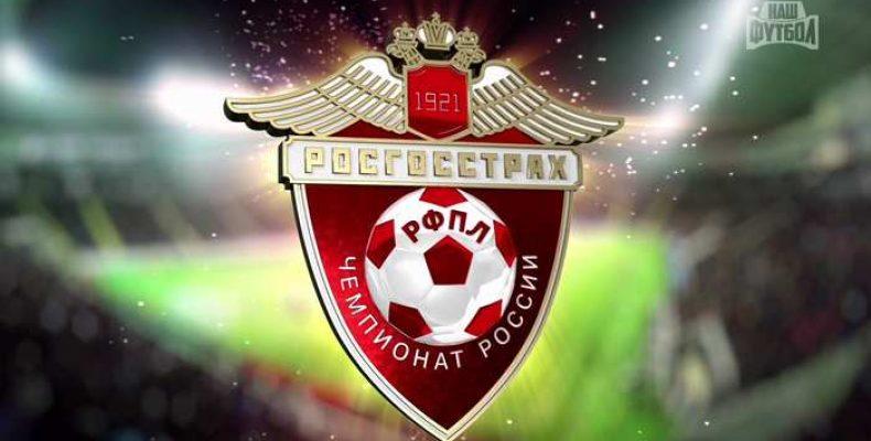 Чемпионат России по футболу 2016-2017 годов.