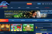 Огромный ассортимент онлайн игр в клубе Вулкан Гранд