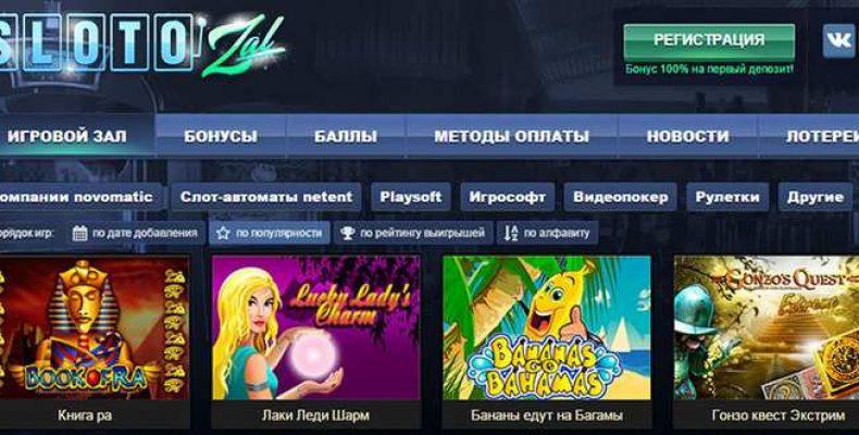 Как можно играть с азартом, но бесплатно на сайте Слотозал