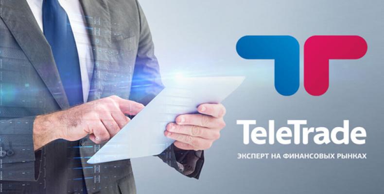 TeleTrade — брокерская компания с многолетним стажем работы